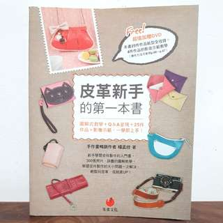 Leather sewing book for beginners - 25 projects