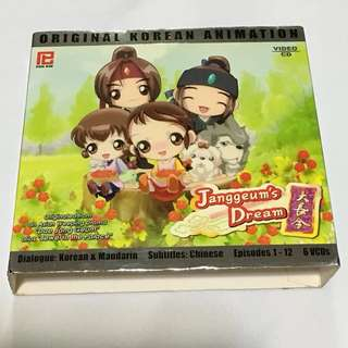 30% OFF GREAT CNY SALE {DVD,VCD & CD} ORIGINAL KOREAN ANIMATION 大長今 Janggeum's Dream  Dialogue : Korean & Mandarin Subtitles : Chinese Episodes 1-12 - 6VCD