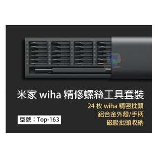 🚚 【正版台灣官網公司貨】小米 米家 wiha 精修螺絲工具套裝 Top-163