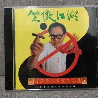 arthcd 黄霑 笑傲江湖 CD (道,沧海一声笑, 焚心以火,黎明不要来,大丈夫日记 等等)