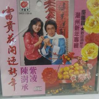 Cd chinese new year song seal copy