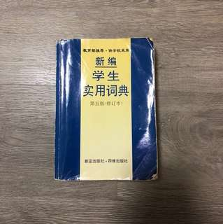 Giveaway! Chinese dictionary