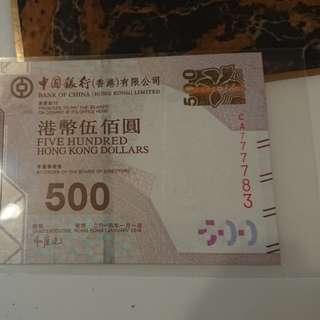 中銀2014 500蚊 靚號
