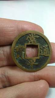 朝鮮古錢常平通寶