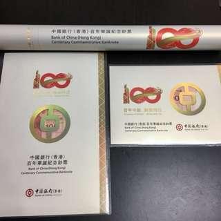 中銀100年紀念鈔 1 x set (單張,三張,三十連張)