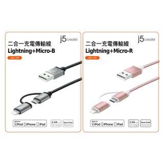 🚚 權世界@汽車用品 2.4A充電傳輸線(1m長) 兩頭式 Lightning/Micro USB to USB Cable