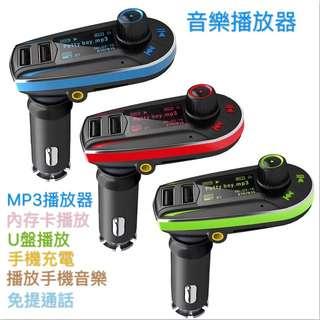 車用MP3 藍芽 車用MP3 播放器 FM 發射器 雙USB 車充