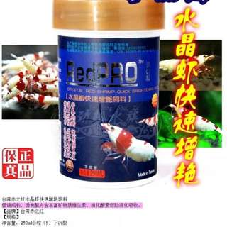 Taiwan Crystal Red Shrimp Quick Brightening Feed