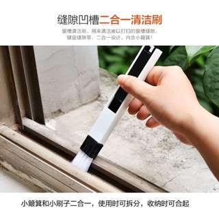 全新✨多用途門窗凹槽清潔刷