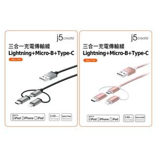權世界@汽車用品 2.4A充電傳輸線(1m長)三頭式 Lightning/Micro USB/Type-C to USB