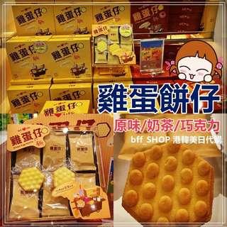 香港雞蛋仔餅乾12入  預購2/8出貨