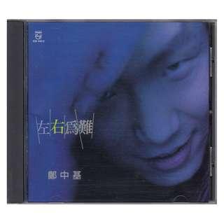 郑中基 Ronald Cheng (Zheng Zhong Ji): <左右为难> 1996 CD
