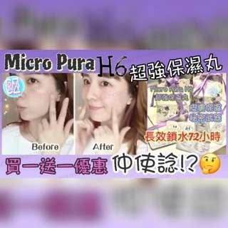 🈹買1送1😍!仲要諗🤔. Micro Pura H6 💦超強「保濕丸」2mlx20pcs