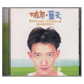 阿牛 (陈庆祥) Ah Niu: <城市.蓝天> 1997 Gold CD (金碟)