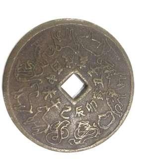 八卦钱 (5 cm in diameter)