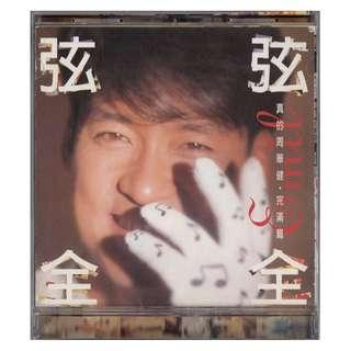 周华健 Emil Chau (Zhou Hua Jian): <弦弦全全> 1995 CD