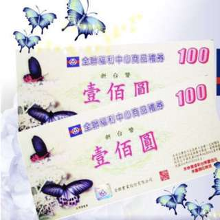 全聯禮卷97折(含掛號運費)