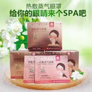 Yun Nan Bai Yao Hot Compress Eyeshade