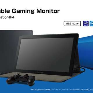 Portable gaming monitor