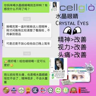 Cellglo Crystal Eyes 水晶眼睛