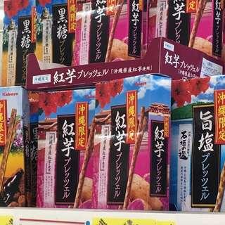 $12一盒$25三盒 日本沖繩限定黑糖/紅芋/旨塩百力枝 各一