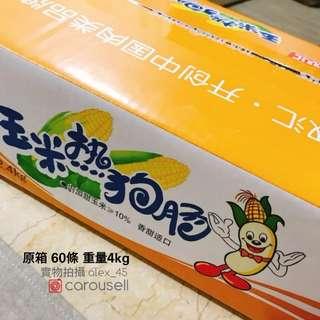 雙匯 玉米熱狗腸 原箱60條 4公斤