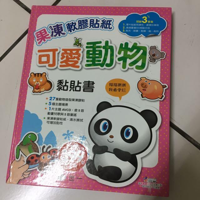 可愛動物軟膠貼紙書