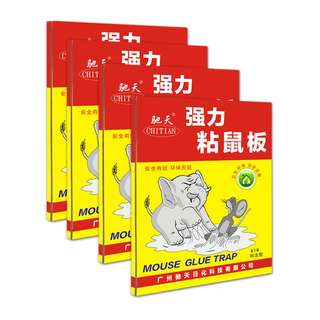 6 x Adhesive Glue Mouse Trap (Super Sticky) suitable for trapping Lizard and Cockroach