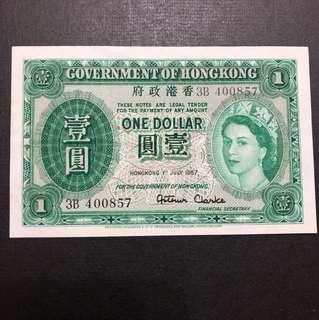 香港政府女皇1957年EF品相