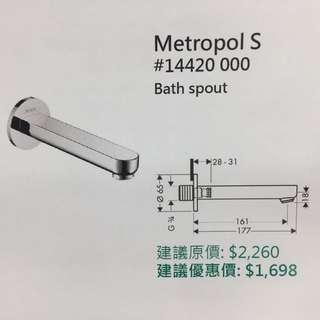Hansgrohe Metropol S 14420000 Bath spout, 100%德國製造(3M, Roca, Kohler)