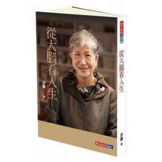 (省$26)<20180119 出版 8折訂購台版新書>從大腦看人生, 原價 $133, 特價$107