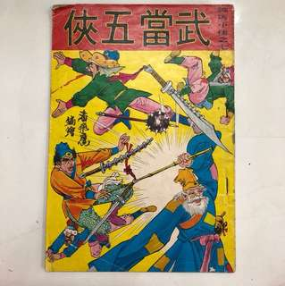 Vintage Chinese Comic Book, from Hong Kong. Comic's language in Chinese.