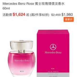Mercedes Benz Rose 賓士玫瑰情懷淡香水 60ml