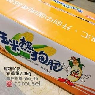 雙匯 玉米熱狗腸 原箱60條 2.4公斤