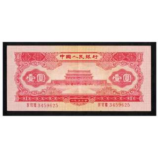 China 1953 1 yuan center soft folded