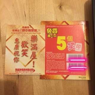 [包郵]惠康5個印花換領卡