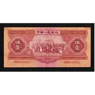China 1953 5 yuan F
