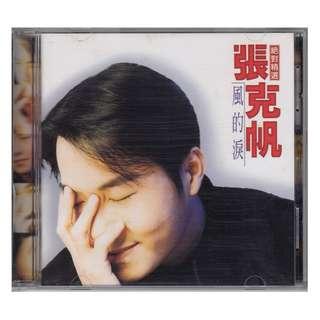 张克帆 Zhang Ke Fan: <风的泪 - 绝对精选> 1996 CD