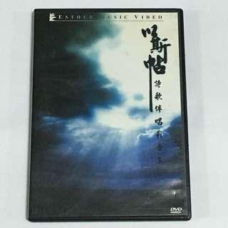 1DVD•30% OFF GREAT CNY SALE {DVD, VCD & CD} 以斯帖 诗歌伴唱影音集 - DVD