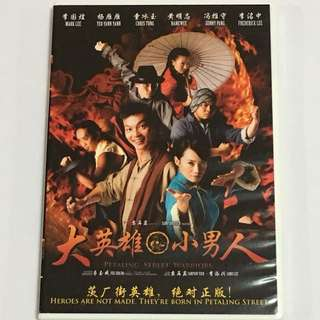 1DVD•30% OFF GREAT CNY SALE {DVD, VCD & CD} 大英雄 小男人 PETALING STREET WARRIORS - DVD