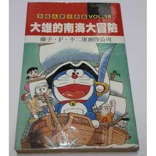 叮噹 多啦A夢 哆啦A夢 Doraemon 漫畫 Comics 大長篇 第18期 大雄的南海大冒險
