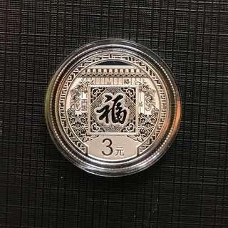 2016年賀岁8克純銀福字紀念幣