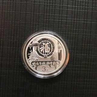 2018年賀歲8克純銀福字紀念幣