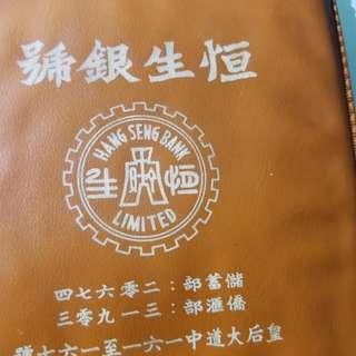 恒生銀行 恒生銀號 老香港懷舊物品古董珍藏