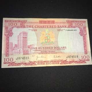 1977年渣打銀行紅屋$100 原裝上品VF+