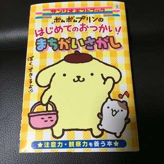 Sanrio Pom Pom Purin 布甸狗 日文 兒童圖書
