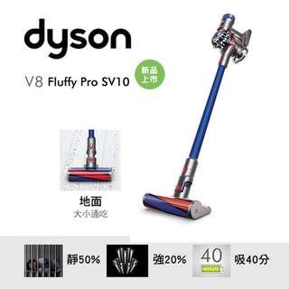 行貨Dyson Fluffy Pro