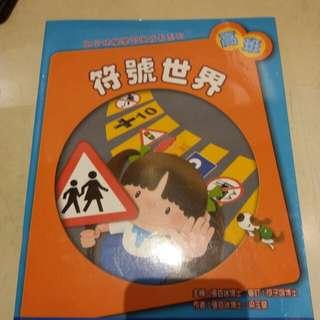兒童書4本