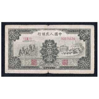 China 1949 5000 yuan F