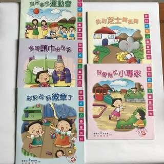 幼兒抗逆力圖書系列